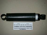 Амортизатор полуприцепа МАЗ (пр-во БААЗ), А1-237/412.2905006-01