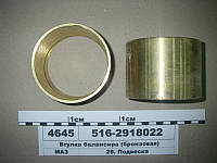 Втулка балансира (бронзовая) (пр-во Россия), 516-2918022