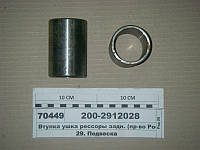 Втулка ушка рессоры задняя (пр-во Россия), 200-2912028