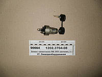 Замок зажигания ВК-350 (металл.) с ключами ЗИЛ (Автоарматура, С-Пб), 1202.3704-08