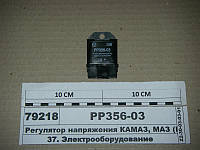 Регулятор напряжения РР-356 КАМАЗ, МАЗ (Калуга), РР356-03