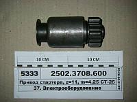Привод стартера, z=11, m=4,25 СТ-25 (пр-во Элтра, г.Ржев), 2502.3708.600