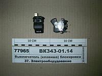Выключатель (клавиша) блокировки МКД (Автоарматура, С-Пб), ВК343-01.14