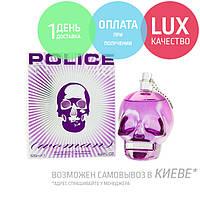 Police To Be. Eau De Toilette 125 ml / Женская туалетная вода Полиция Ту Би Вумен 125 мл