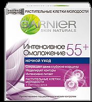 Крем ночной против морщин Интенсивное Омоложение 55+ 50 мл GARNIER