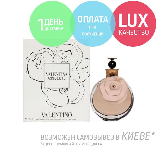 Женская парфюмированная вода  Валентино  Валентина 80мл