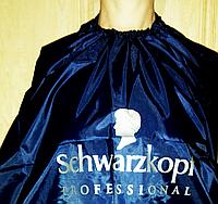 Накидка парикмахерская Schwarzkopf