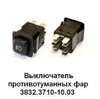 Выключатель (кнопка) противотуманных фар 12В (АВАР), 3832.3710-10.03