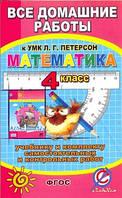 Все домашние работы к УМК Л.Г.Петерсон Математика. 4 класс.