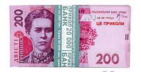 Сувенирные Деньги 200 гривен .80 штук в упаковке