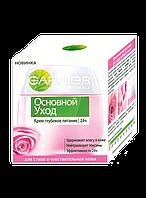 Крем дневной питательный для сухой и чувствительной кожи Основной Уход 50 мл GARNIER