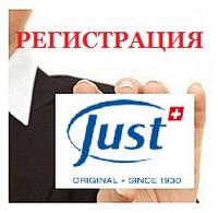 Регистрация в  Just (Юст)