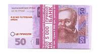 Сувенирные деньги 50 гривен.80 шт в пачке