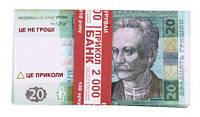 Сувенирные деньги 20 гривен.80 шт в пачке