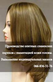 Натуральные парики из славянских волос VIP-класс