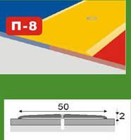 П-8 профіль 1,8м