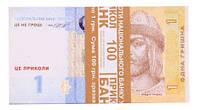 Сувенирные деньги 1 гривна. Пачка 80 штук