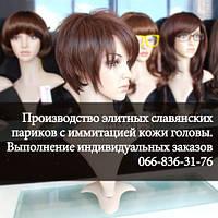 Жіночий парик з слов'янських волосся