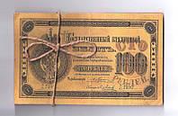 Сувенирные деньги 100 рублей 1892 года . Пачка 80 купюр