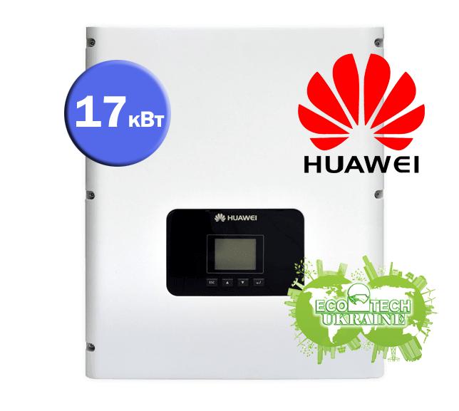 HUAWEI SUN 2000-17KTL сетевой cолнечный инвертор (17 кВт, 3 MPPT, 3 фаза) - ECO TECH UKRAINE солнечная энергетика, энергоэффективные технологии. Продажа, строительство, сервис. в Кривом Роге