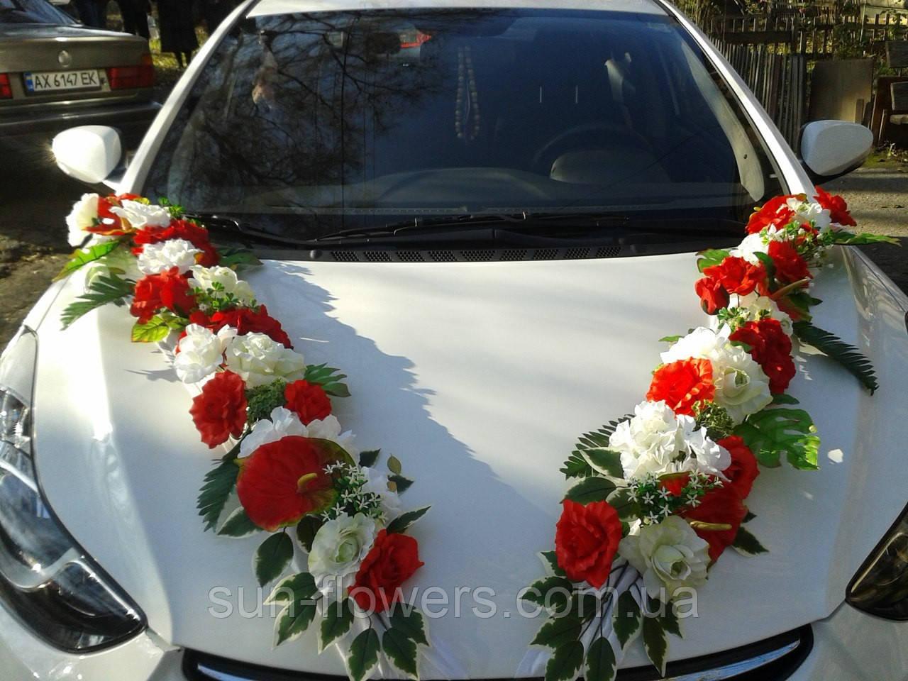 Прокат украшение на машину из красно-белых цветов(искусственные)