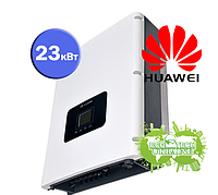HUAWEI SUN 2000-23KTL сетевой cолнечный инвертор (23 кВт, 3 MPPT, 3 фаза)