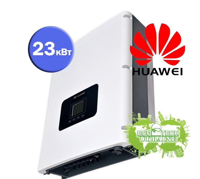 HUAWEI SUN 2000-23KTL сетевой cолнечный инвертор (23 кВт, 3 MPPT, 3 фаза) - ECO TECH UKRAINE солнечная энергетика, энергоэффективные технологии. Продажа, строительство, сервис. в Кривом Роге