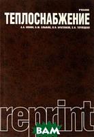 А. А. Ионин, Б. М. Хлыбов, В. Н. Братенков, Е. Н. Терлецкая Теплоснабжение. Учебник