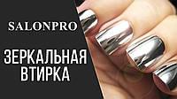 Зеркальная пудра ( втирка ) для ногтей №S001 (хром, серебро) + аппликатор для нанесения, 2 г