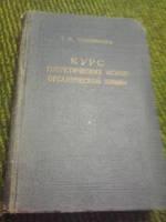 Курс теоретических основ органической химии Т.Темникова