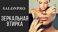 Зеркальная пудра ( втирка ) для ногтей №S002 (хром, золото) + аппликатор для нанесения, 2 г