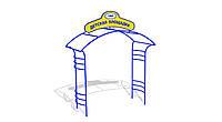 Входная арка VMVA003