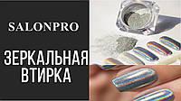 Зеркальная пудра ( втирка ) для ногтей №S008 (голограмма, серебро) + аппликатор для нанесения
