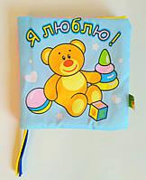 Мягкая развивающая книжечка для малышей , на подвесочке, с пищалочкой