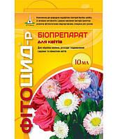 Биофунгицид «Фитоцид-р» (от болезней) для цветов и ландшафтных насаждений, 10 мл