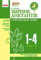 Збірник диктантів з української мови. 1-4 класи. Кидисюк Ніна