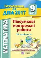 ДПА 2017. Математика. Підсумкові контрольні роботи. 9 клас. СХВАЛЕНО!