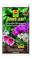 Торфосмеси Compo Sana для орхидей, 5 л