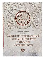 О житии преподобных Пахомия Великого и Феодора Освященного.  Епископ Аммон, фото 1