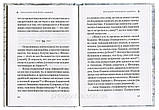 О житии преподобных Пахомия Великого и Феодора Освященного.  Епископ Аммон, фото 4