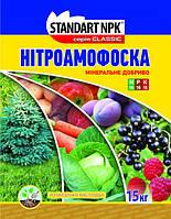 Минеральное удобрение Standart NPK нитроаммофоска, 15 кг