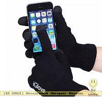 Универсальные перчатки для сенсорных экранов