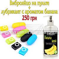Лубрикант банановый 200 мл + вибростимулятор 20 режимов вибрации