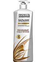 Бальзам для волос ПРЕЛЕСТЬ Professional  «Интенсивное питание»,  400 мл