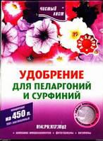 Удобрение «Чистый лист» для Сурфиний и Пеларгоний, 300 г