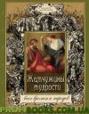 Жемчужины мудрости всех времен и народов (меловка)
