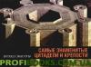 Самые знаменитые цитадели и крепости Анри Стирлен