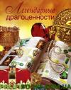 Легендарные драгоценности Вадим Сингаевский