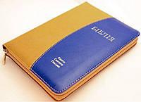 Біблія 055 zti жовто-синя формат 145х205 мм. замок, золотий обріз, індекси (переклад Огієнка), фото 1