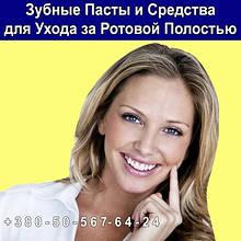Зубные пасты и средства для ухода за ротовой полостью
